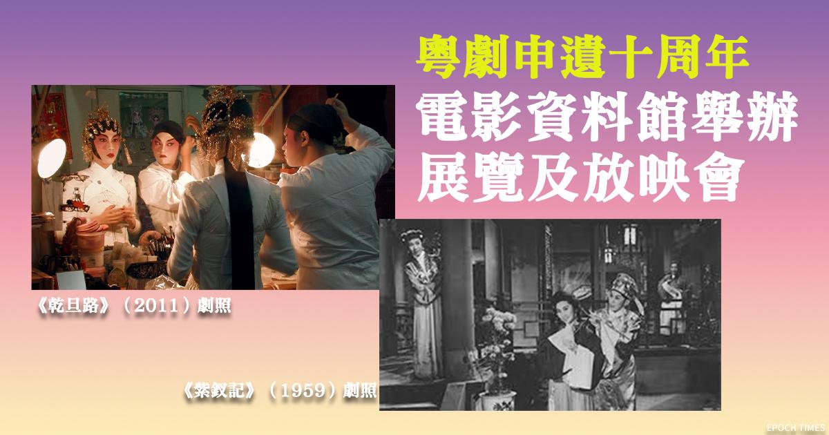 粵劇申遺十周年,電影資料館舉辦展覽及放映會。(設計圖片)
