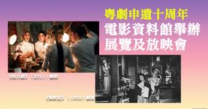 【活動速遞】粵劇申遺十周年 電影資料館舉辦展覽及放映會