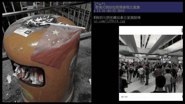 一批親中人士12日跑到元朗地鐵站,搖中共血旗吶喊,諷刺的是,事後他們把中共血旗全部被塞進垃圾桶。(合成圖片)