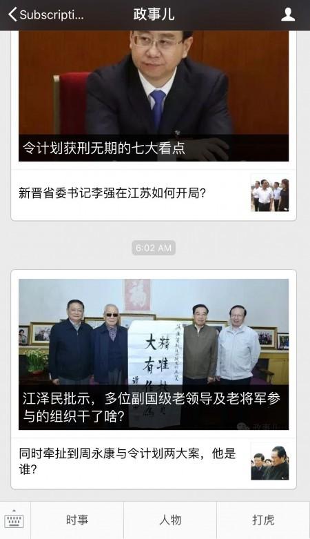 有評論認為,陸媒在標題上用「高級黑」方式,暗指江澤民牽扯令計劃、周永康兩大案。(網絡圖片)