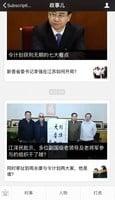 江澤民涉令周兩大案 陸媒「高級黑」?