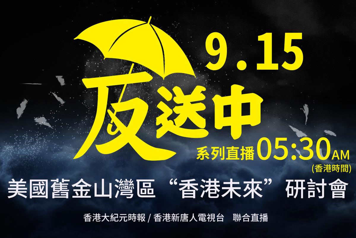 三藩市灣區將舉辦「香港未來」研討會。(大紀元)