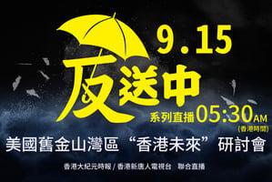 【直播】三藩市灣區「香港未來」研討會