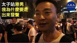 【視頻】中秋晚在太子站支持的港男:我為什麼要出來