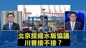 【熱點互動】北京提縮水版協議 特朗普接不接?