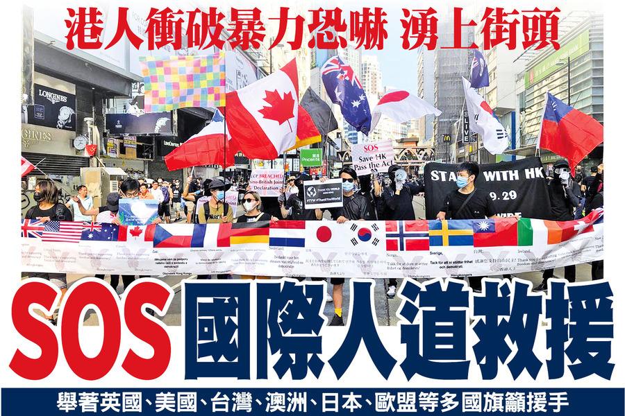 港人衝破暴力恐嚇 湧上街頭 SOS國際人道救援