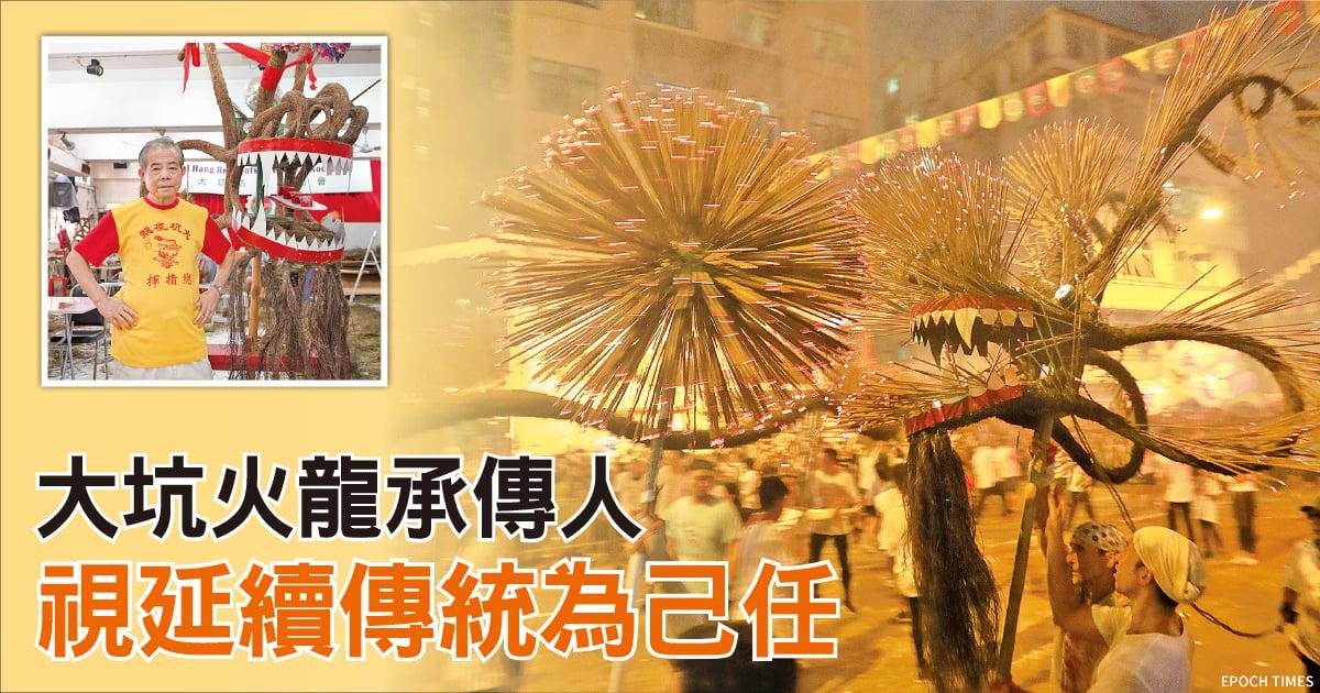 人稱「輝哥」的大坑舞火龍總指揮陳德輝,是國家級非物質文化遺產項目代表性承傳人。(設計圖片)