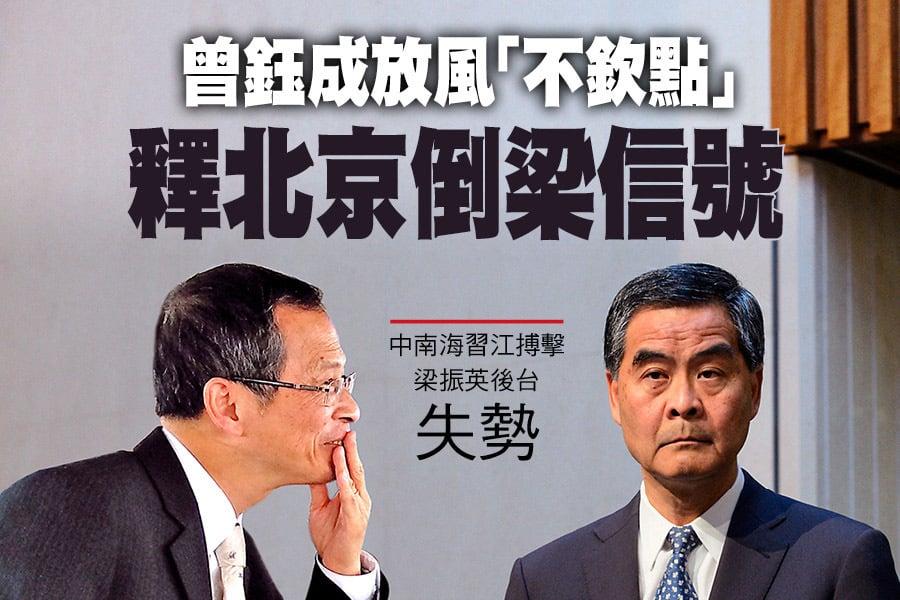 立法會主席曾鈺成透露有中央官員指2017年特首選舉不會再欽點,分析認為釋放了特首梁振英不獲北京支持連任的信息。(大紀元合成圖)