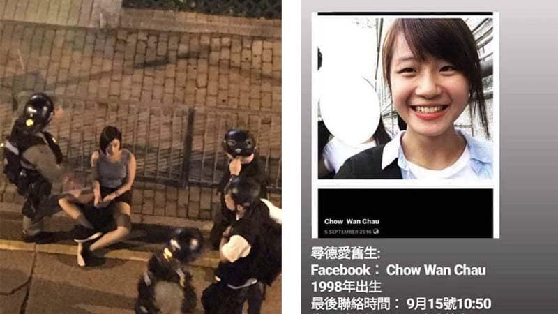 14日晚一香港一名女性墮樓,被指疑點重重。圖為15日香港一名年輕女性被抓及一名年輕女性失蹤資料照。(網絡圖片)