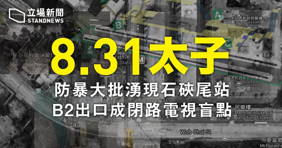 【8.31 Fact Check.4】大批防暴事後湧現石硤尾站 B2 出口成閉路電視盲點