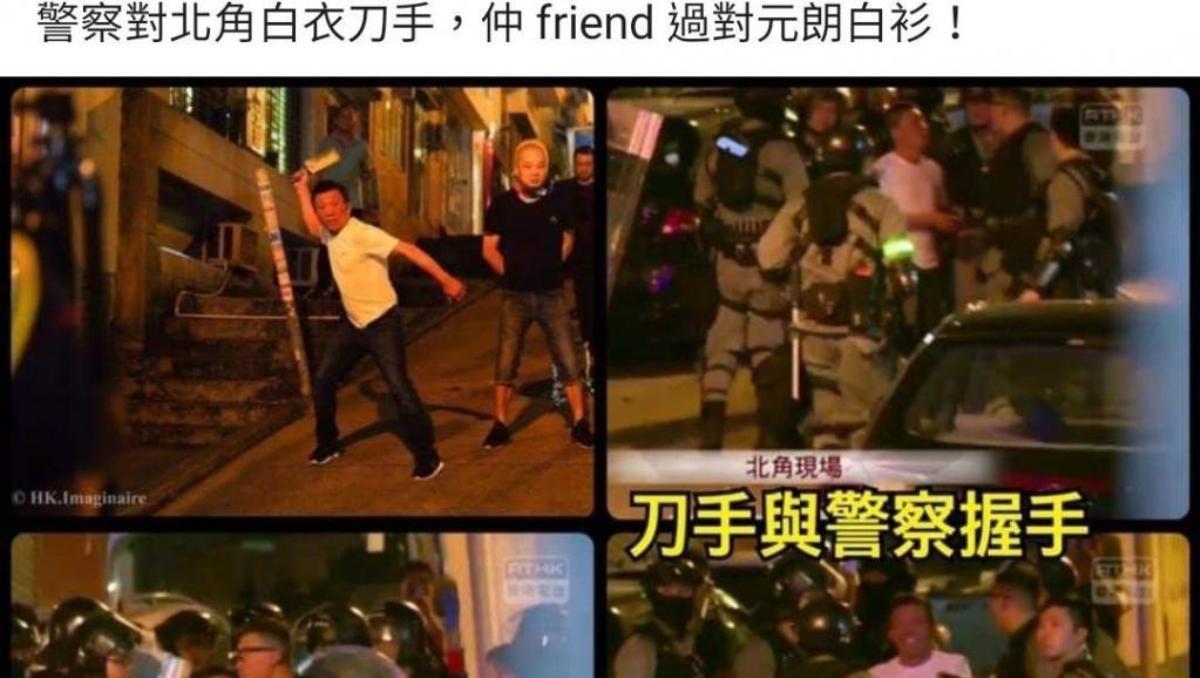 香港北角9.15晚衝突現場拍攝的影片畫面顯示,持刀威脅抗議者的白衫刀手與接到報警趕來的警員熱情握手,狀甚友好。其後白衫刀手更享特權在警員的簇擁下手持警方盾牌遮臉離去。(臉書圖片)