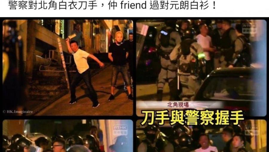 香港警黑勾結公開化?警察與白衣刀手握手
