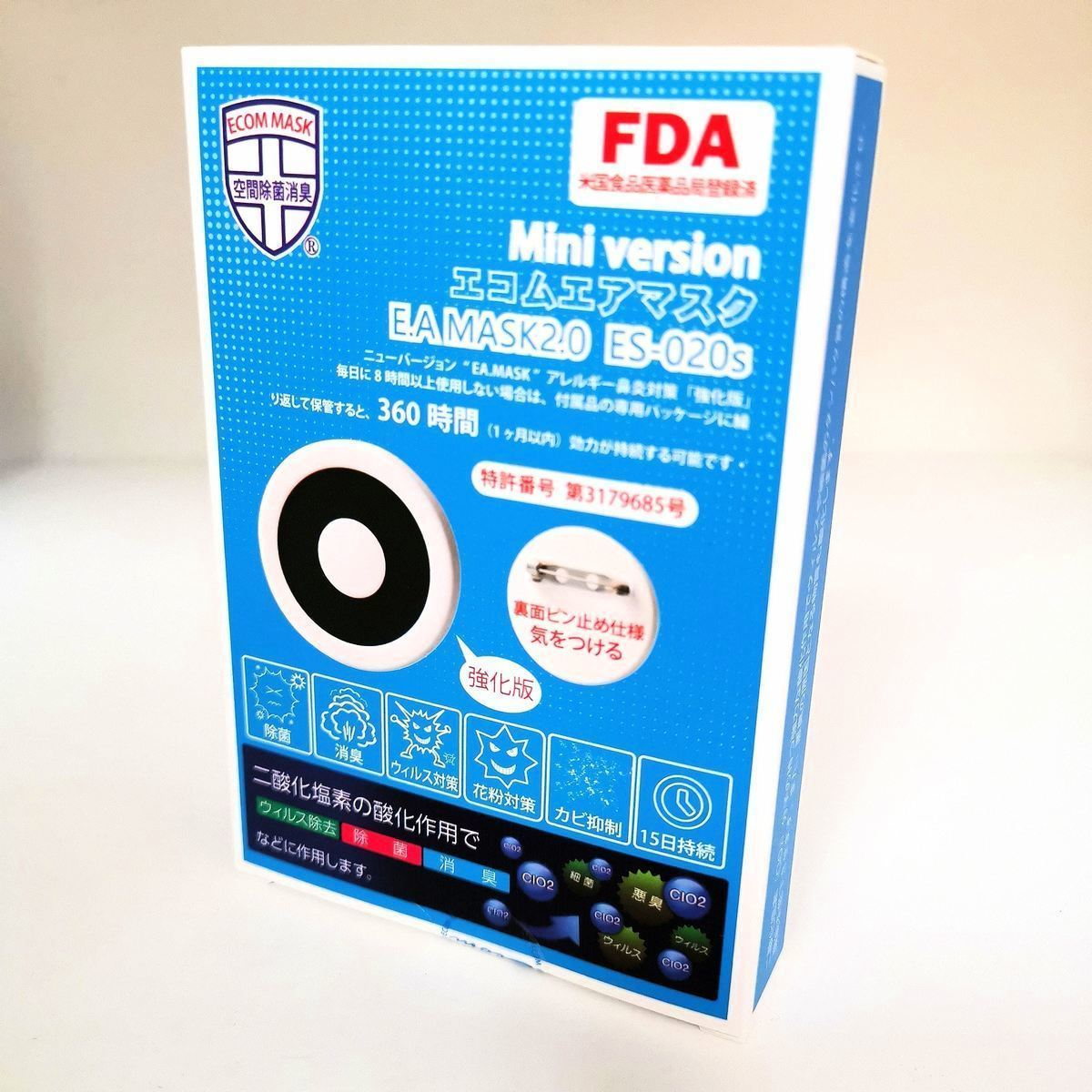 第7代EA Mask 2.0【加強版】消滅細菌病毒、非典及禽流感病毒、消臭、除煙味、除狐臭、除汗臭、防花粉過敏效力更強。
