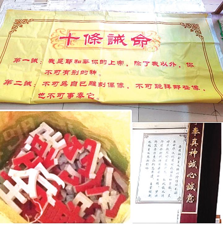 「十誡」條幅被撕下扔到地上(上圖),換上了「習近平語錄」(右下圖)。「十誡」漢字被拆除後裝在袋子裏(左下圖)。(寒冬網)