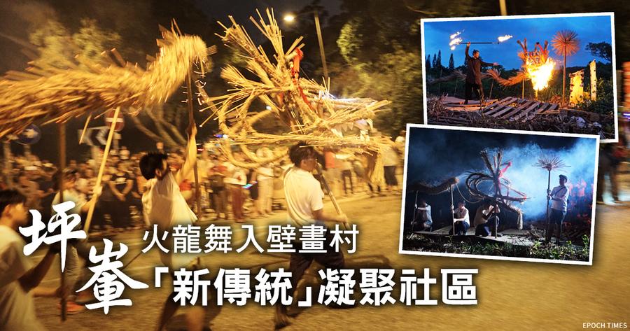 火龍舞入壁畫村 坪輋「新傳統」凝聚社區