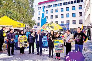 德國多個華人團體科隆集會 聲援香港 譴責中共