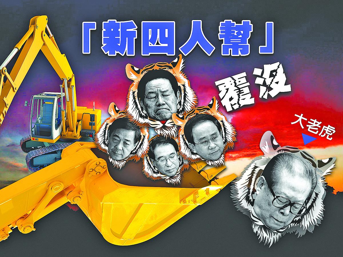 中共前統戰部長、中辦主任令計劃被判無期徒刑,江派「新四人幫」一死三囚。(大紀元合成圖)