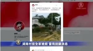 湖南村官全家被殺 當局封鎖消息