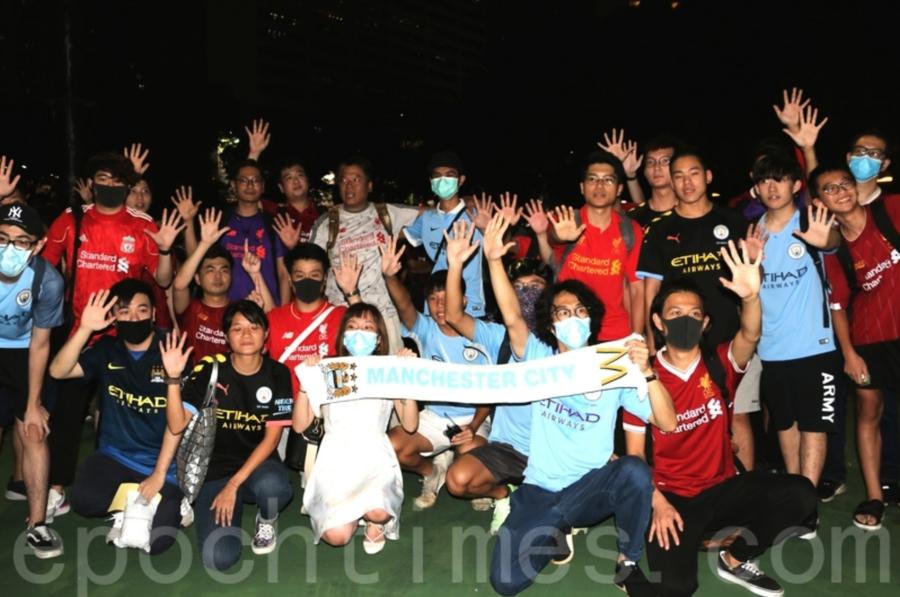 【組圖】9.18香港維園球迷築人鏈大和解 重申訴求