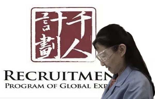 今年2月美國曾起訴一名入選中共「千人計劃」的美籍華裔游曉蓉,指控其幫助中國公司盜竊美國商業機密。(網絡圖片)