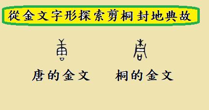 「唐」與「桐」的金文字比較(允嘉徽製作/大紀元)