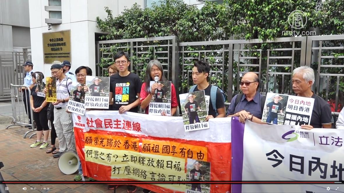 來自中國廣州的維權人士賴日福,近日因為在網絡轉載反送中歌曲《願榮光歸香港》,被當局以涉嫌尋釁滋事罪名逮捕。9月18日,香港民意代表到中聯辦前抗議,要求釋放賴日福。(影片截圖)