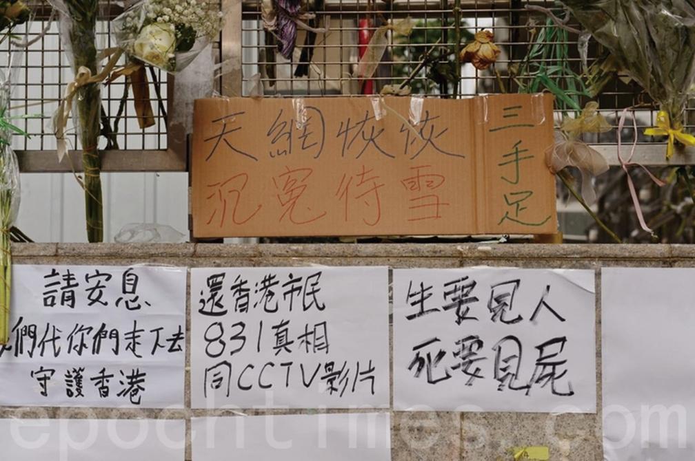 2019年9月18日香港太子站封站現況。外面貼著各式醒目的標語。(宋碧龍/大紀元)