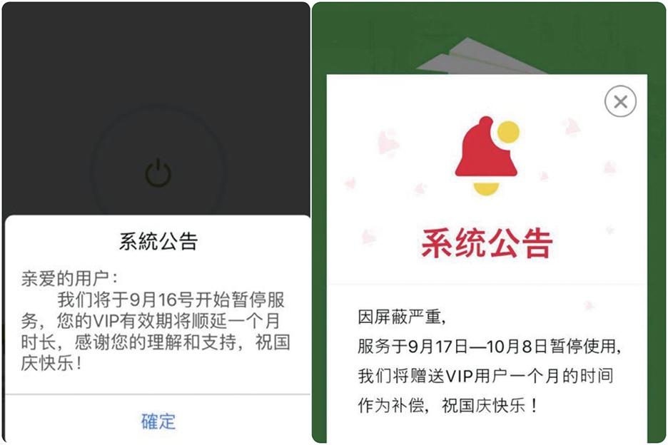 大批VPN被暫停服務,圖為一則VPN暫停使用的公告。(網絡圖片)