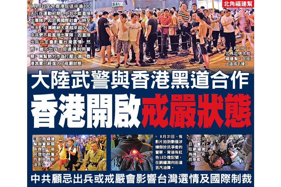 大陸武警與香港黑道合作  香港開啟戒嚴狀態