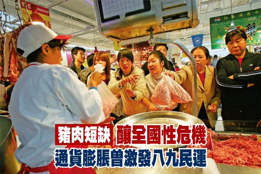 豬的短缺正迅速成為中共的「全國性的危機」。圖為民眾在北京的家樂福商店購買豬肉。(Getty Images)