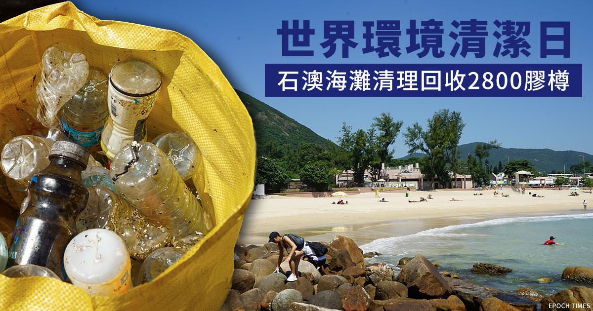 21日上午,共計超過150名義工響應「世界環境清潔日」參與清潔石澳海灘活動,共清理了約2800個膠樽。(設計圖片)