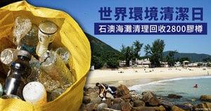 世界環境清潔日 石澳海灘清理回收2800膠樽