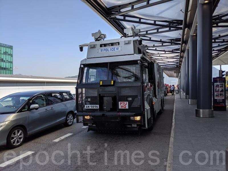 警方水炮車在機場外戒備。(黃曉翔/大紀元)