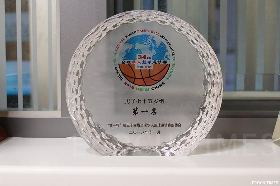 「第34屆全球華人籃球邀請賽」中,華夏隊贏得「男子七十五歲組」第一名。(陳仲明/大紀元)