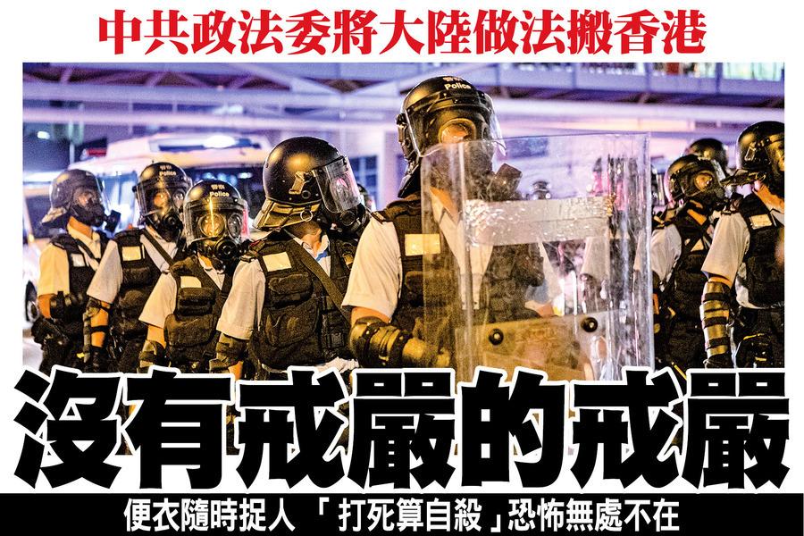 中共政法委將大陸做法搬香港 沒有戒嚴的戒嚴