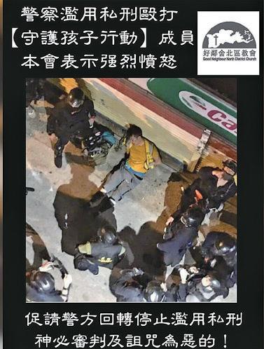 「守護孩子」成員遭毆暈 警辯稱踢到「黃色物體」