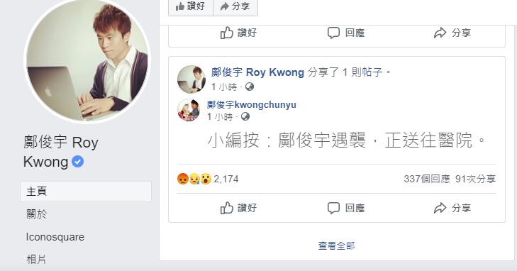 鄺俊宇臉書截圖