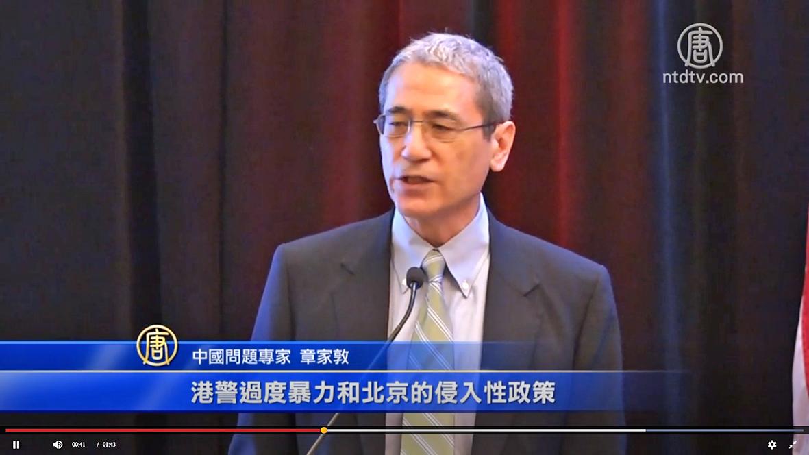 香港民眾反送中抗爭已經進入第16周。中國問題專家章家敦21日在華府演講中指出,目前港人的抗爭目標早已不是《逃犯條例》,而是直指中共。只有去除共產黨,香港的法制才能恢復。(影片截圖)