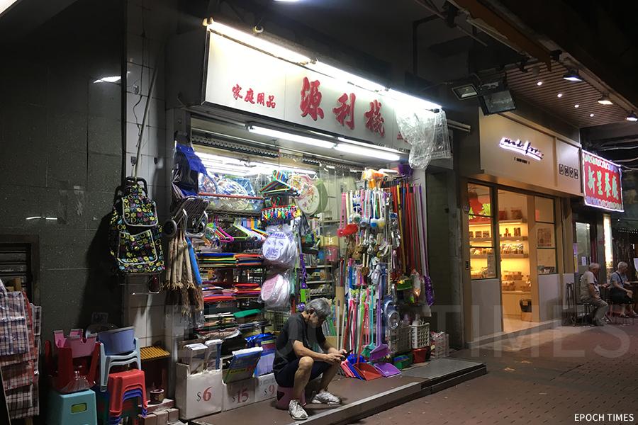 Tea Hub附近的家品店,一家七口都在店舖工作。(曾蓮/大紀元)