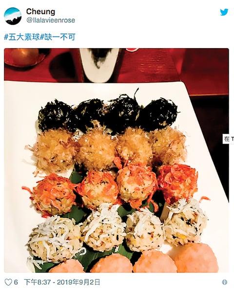 反送中創新菜式: 催淚蛋 五大素球