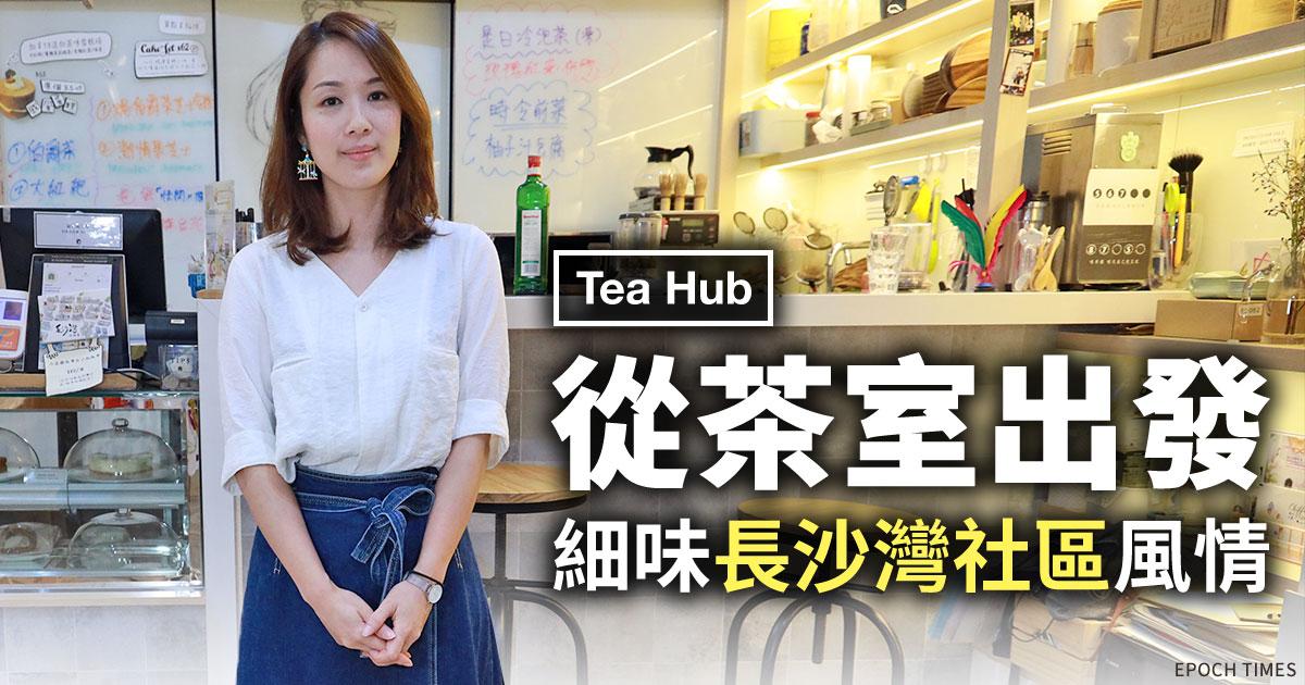 文藝茶室Tea Hub創辦人楊翠兒(Tiffany)。(陳仲明/大紀元)