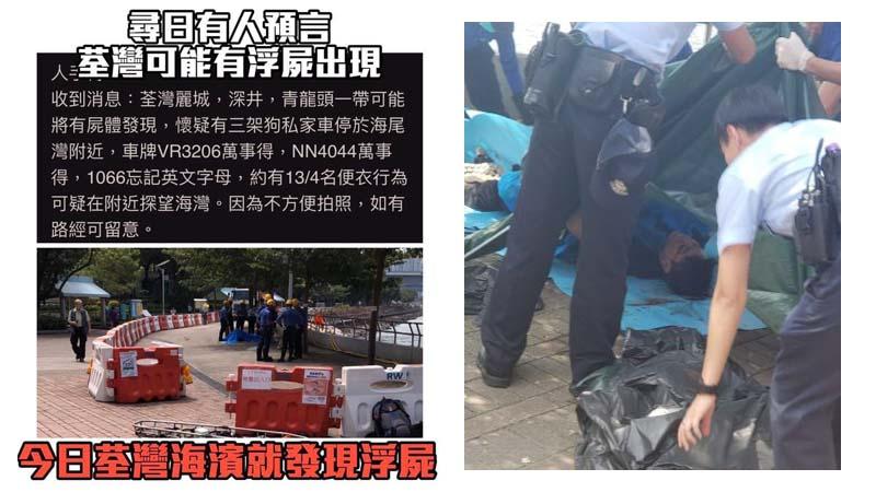 香港網友預言荃灣將現浮屍,次日預言應驗。許多港人懷疑是被中共所殺。(網絡圖片)