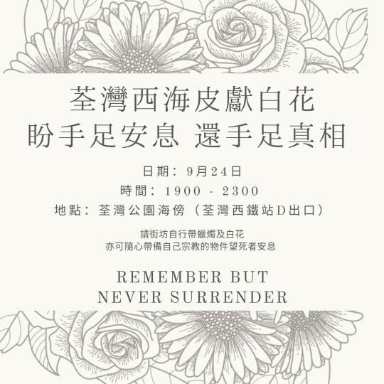 香港網友發起「荃灣西海皮獻白花」行動,當晚許多港人到場祭拜。(網絡圖片)