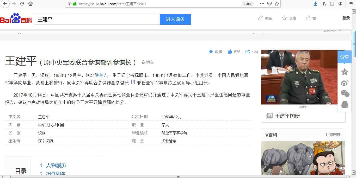 落馬的中共武警部隊前司令員王建平的百度百科詞條仍然存在。(網頁截圖)