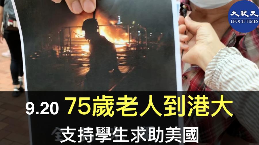 75歲陳伯撐港大學生:「驅除共黨 光復香港」