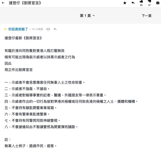 連登仔9月24日在其連登網站公布最新《割蓆宣言》。(連登網截圖)