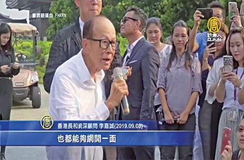 9 月 8 日,李嘉誠出席香港慈山寺祈福活動時的言論迎來了中共政法委罕見的嚴厲抨擊。(影片截圖)