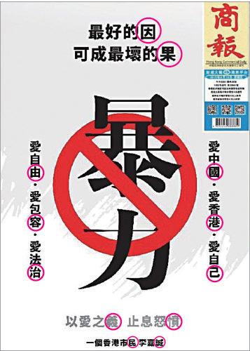 8 月 16 日李嘉誠在報紙刊登廣告,有民眾從中發現了「 藏尾詩 」,把每句話的最後一個字橫著 連起來,就成了:「 因果由國,容港治己」。(網路圖片)