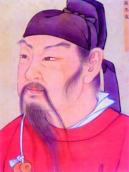 清殿藏本孫思邈像。(公有領域)