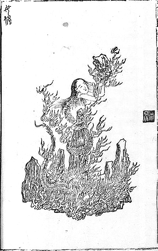 女媧,清初蕭雲從繪《離騷圖》(順治二年刊本)(公有領域)